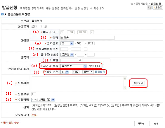 発給申請の書類等抄本交付申請の画面