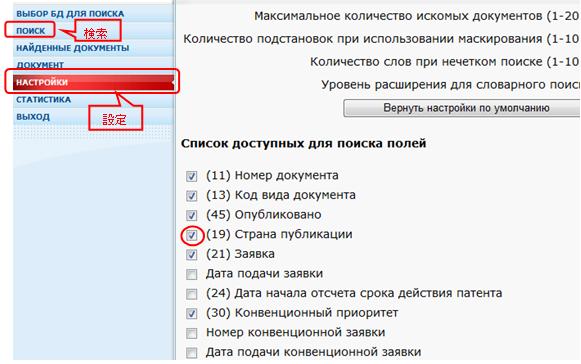 検索項目設定画面