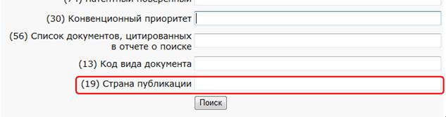 「(19) 国名コード」追加後の検索条件入力画面