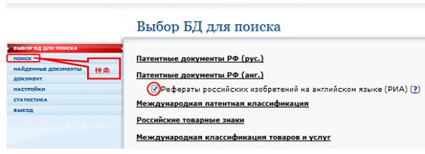 「поиск(検索)」をクリック