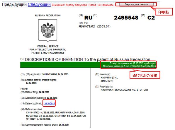 特許公報の一部