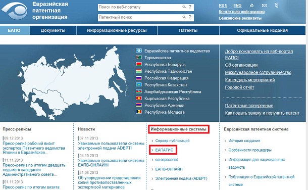 EAPOウェブサイト(ロシア語版)トップ画面