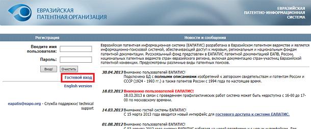 EAPATIS(ロシア語版)ログイン画面