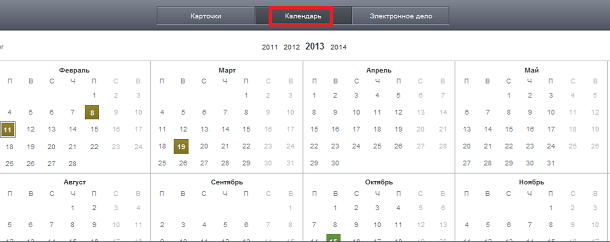 「Календарь(カレンダー)」の画面