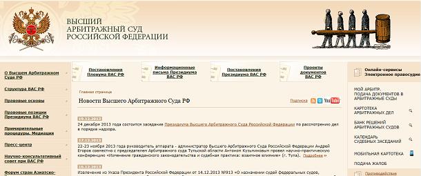連邦最高仲裁裁判所ウェブサイト トップ画面