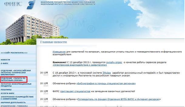 FIPSウェブサイト(ロシア語版) トップ画面