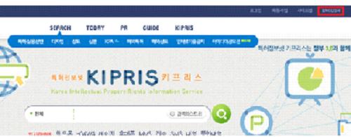 特許技術情報センター(KIPRIS)ウェブサイト トップページ