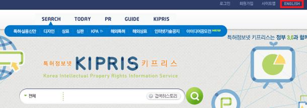 「特許技術情報センター(KIPRIS)ウェブサイト トップページ