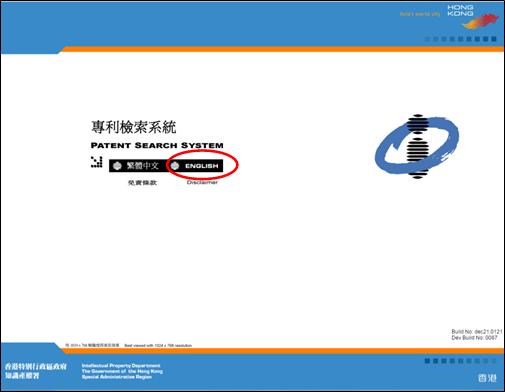 香港知的財産局「PATENT SERCH SYSTEM」