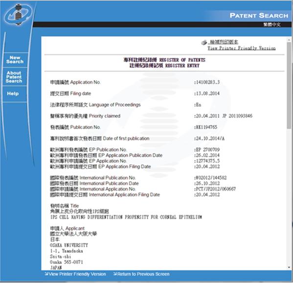 「專利註冊紀錄冊 REGISTER OF PATENTS(登録情報) 註冊紀錄冊記項 REGISTER ENTRY(出願情報)」