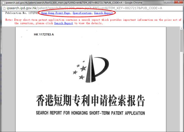 公報閲覧画面(短期特許 Search Report)