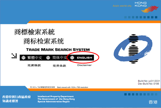 香港知的財産局「TRADE MARK SEARCH SYSTEM」