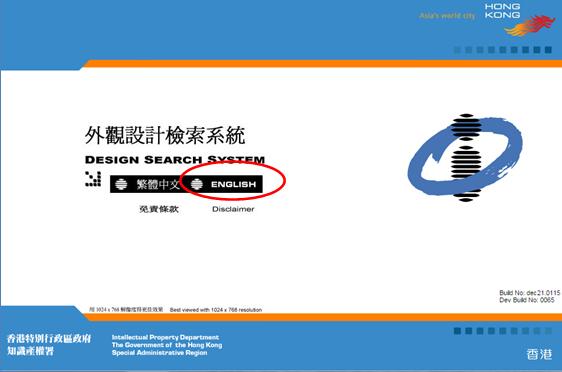 香港知的財産局「DESIGN SEARCH SYSTEM」