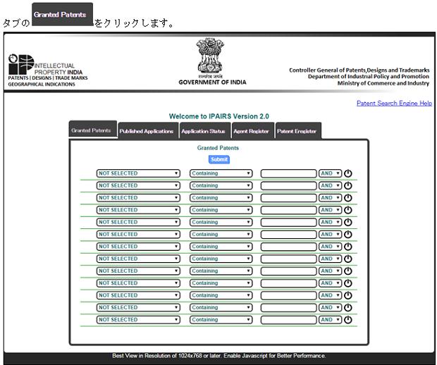Granted Patents(登録特許) 検索画面