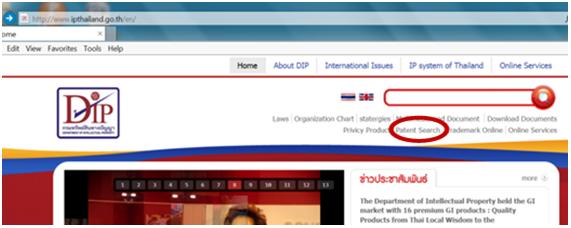 知的財産局ウェブサイトのトップページ上部