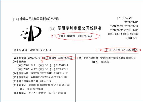 公開明細書フロントページ CN1553856A