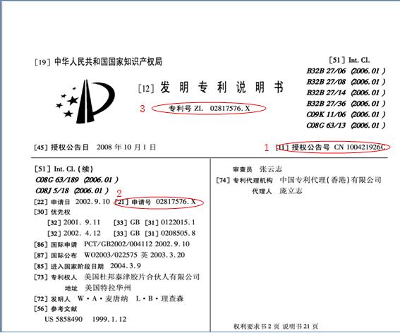 公告明細書フロントページ CN100421926C
