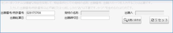2003年9月30日以前の出願番号(例:申请号 02817576.X)の入力例