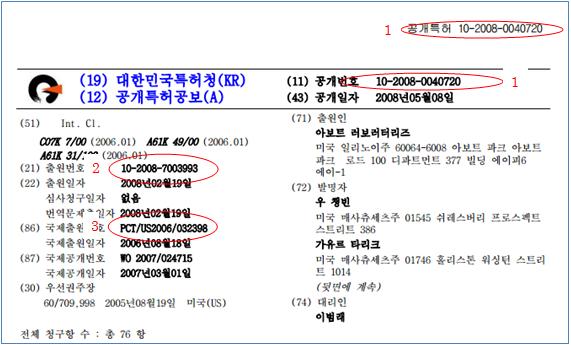 公開明細書フロントページ (公開特許番号10-2008-0040720)
