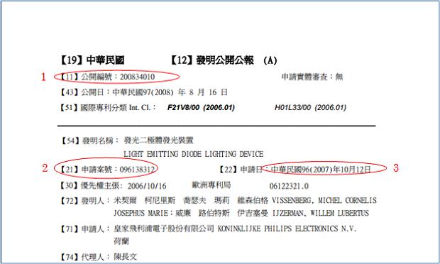 公開特許公報(發明公開公報)フロントページ (公開特許番号200834010)