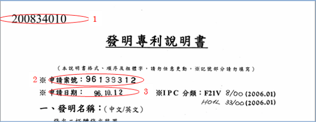 公開特許明細書(發明専利説明書)フロントページ (公開特許番号200834010)