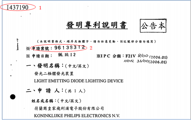 公告公報((發明専利説明書-公告本)フロントページ(登録番号I437190)