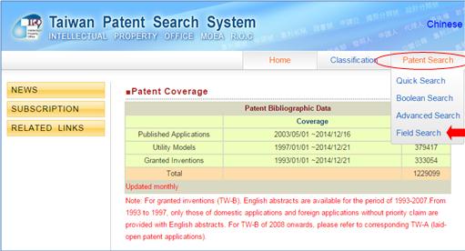 台湾特許検索システム(英語版) トップページ